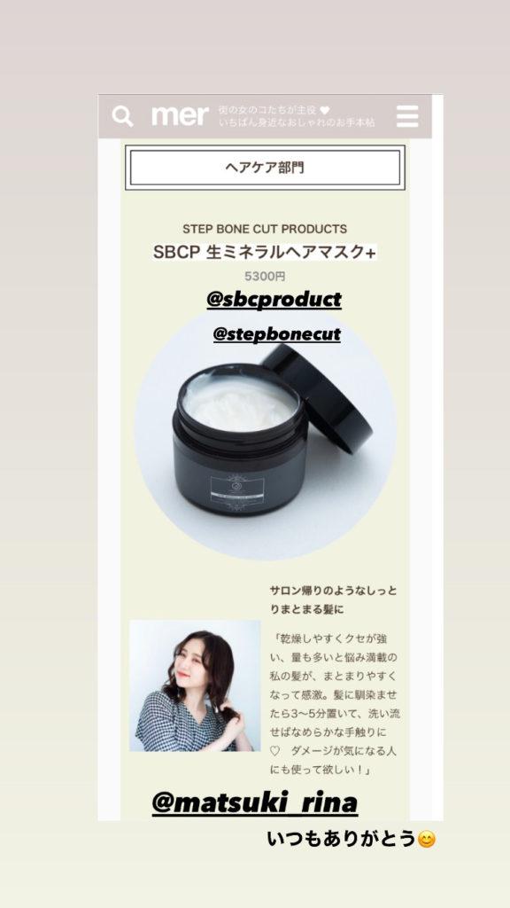 SBCP生ミネラルヘアマスク+ 小顔 小顔化粧水 小顔矯正 小顔カット