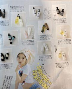 SBCP生ミネラルシャンプー+ 小顔 小顔カット 小顔化粧水 癖毛シャンプー